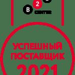 Некоммерческое партнёрство «Энергоэффективный город» вошло в ТОП-1000 успешных поставщиков 2021 года от B2B-Center