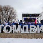 «АтомДвижDAY» раскатал зиму в Курчатове