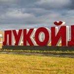 «ЛУКОЙЛ» планирует вложить 300 млрд рублей в развитие нефтегазохимической цепочки на Каспии
