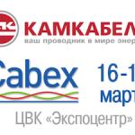 Новые марки от «Камского кабеля» на выставке «Cabex 2021»