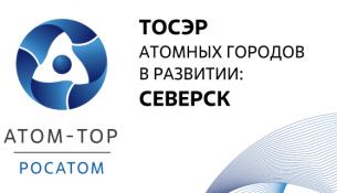 ТОСЭР «Северск»