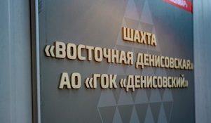 шахта «Восточная Денисовская»