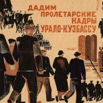 Третьяковка представила выставку художников Кузбасса