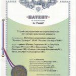 Изобретение «Россети Ленэнерго» по снижению потерь в сетях получило государственный патент