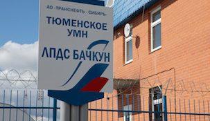 НПС «Бачкун-1» в Тюменской области