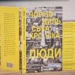 Энергоатом представил уникальную книгу – хроники аварии на ЧАЭС