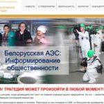 Хакеры взломали сайт БелАЭС и разместили там фейк