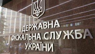 Государственная фискальная служба Украины (ГФС)