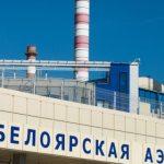 Белоярская АЭС поддержит талантливых детей