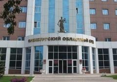 оренбургский областной суд