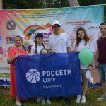 Команда Курскэнерго приняла участие в фестивале молодежи