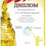 Волейбольная команда Липецкэнерго заняла II место в Спартакиаде трудящихся