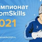 Открыта регистрация на мероприятия чемпионата «AtomSkills-2021»
