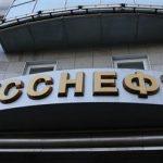 """Чистая прибыль """"РуссНефти"""" составила за 1 полугодие 2021 года 13,6 млрд рублей против убытка годом ранее"""
