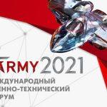 Институты научного дивизиона «Росатома» представляют свои разработки и продукты на форуме «Армия-2021»